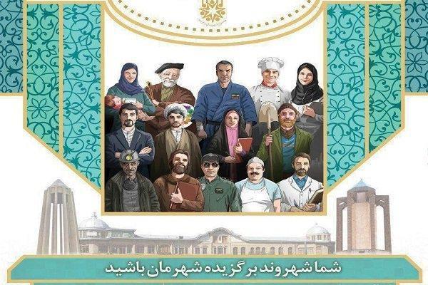 زمان برگزاری جشنواره شهروندان برگزیده همدان تغییر کرد
