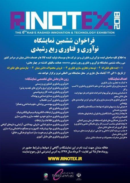 ششمین نمایشگاه نوآوری و فناوری ربع رشیدی برگزار می گردد