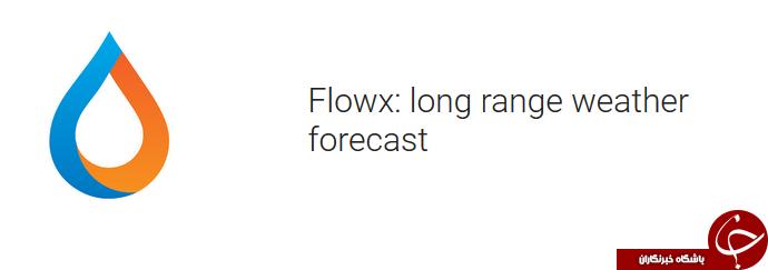 دانلود Flowx v3.068 بهترین نرم افزار پیش بینی وضع هوا برای موبایل اندروید