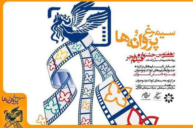 اکران رایگان 5 فیلم منتخب سینمای کودک در تالارفخرالدین اسعدگرگانی