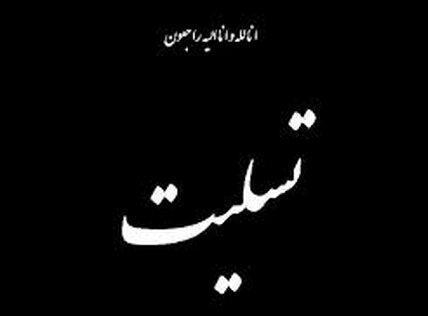 تسلیت برای درگذشت دبیر 8 دوره هفته کتاب