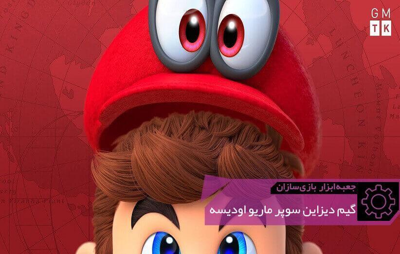 گیم دیزاین Super Mario Odyssey ، جعبه ابزار بازی سازان (60)