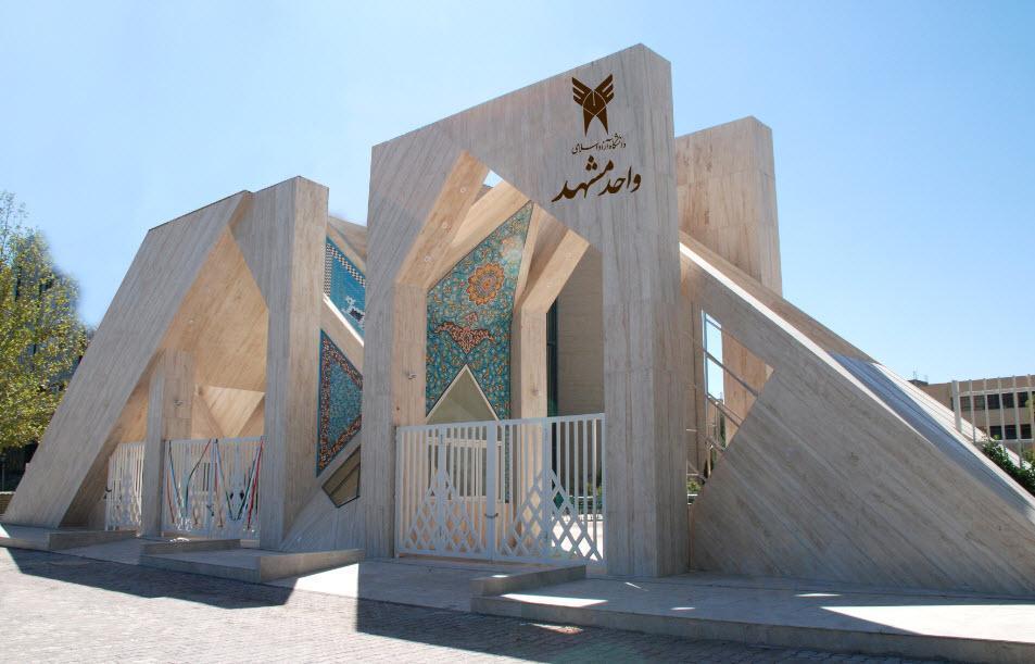فراخوان طراحی المان میدان خلیج فارس دانشگاه آزاد مشهد اعلام شد