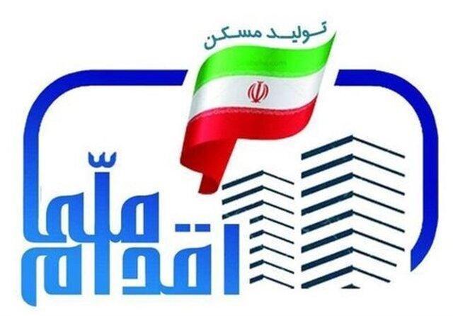 جزئیات مشوق های مشخص شده برای مشارکت کنندگان اقدام ملی مسکن در آذربایجان غربی چیست؟