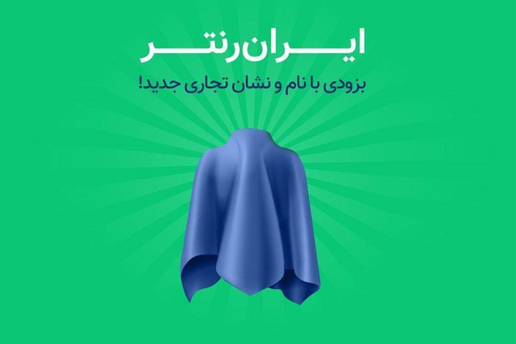 تغییر نام و نشان تجاری ایران رنتر در سال جدید