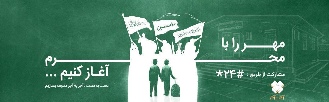 کمپین یاری برای ساخت مدرسه در سرتاسر کشور؛ مهر را با محرم شروع کنیم