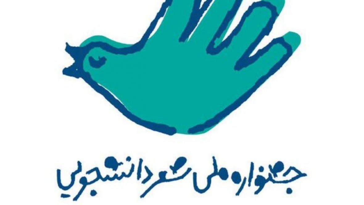 جشنواره ملی شعر دانشجویی آغاز شد