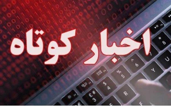 خبرنگاران توقیف 4 میلیارد ریال داروی قاچاق و دیگر اخبار کوتاه خراسان شمالی