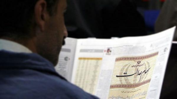 برگزاری مجامع شرکت های سرمایه گذاری استانی لغو شد