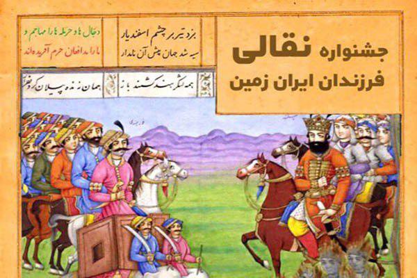 اعلام اسامی برگزیدگان نهایی جشنواره نقالی فرزندان ایران زمین خبرنگاران