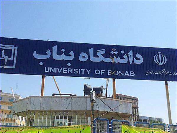 شورای توسعه آموزش عالی با ایجاد رشته مهندسی مکانیک در دانشگاه بناب موافقت کرد